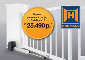 Привод распашных ворот RotaMatic 2 Hormann-